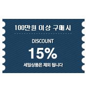 100만-15%