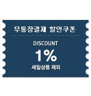 현금-1%